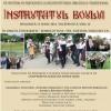 15.06 Invitatie la Parcul Etnografic Romulus Vuia