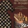 17.09 Ocolul Pământului în 80 + de Şahuri, Colecţia SITAS de Şahuri Tematice de Pretutindeni