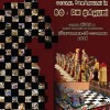 19.09 Expoziție inedită de table de șah